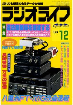 ラジオライフ 1986年 12月号-電子書籍