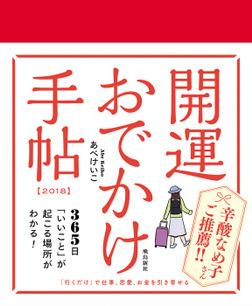 開運おでかけ手帖 2018-電子書籍