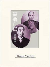 福翁自伝(グーテンベルク21)