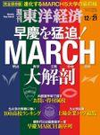 週刊東洋経済 2019年12月21日号