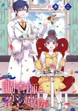 調香師と恋の魔法(話売り) #1-電子書籍