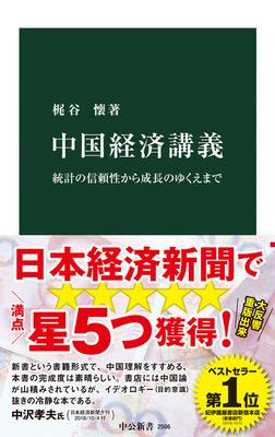 中国経済講義 統計の信頼性から成長のゆくえまで-電子書籍