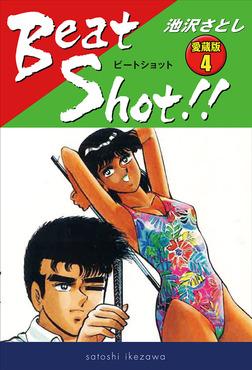 Beat Shot!!  愛蔵版4 -電子書籍