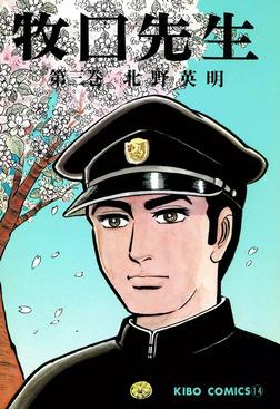 牧口先生 (3)-電子書籍