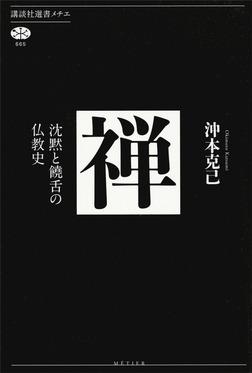 禅 沈黙と饒舌の仏教史-電子書籍