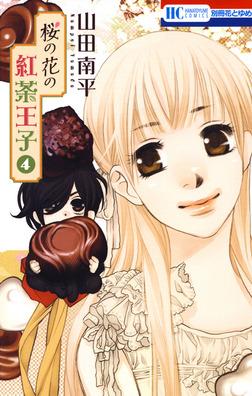 桜の花の紅茶王子 4巻-電子書籍