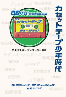 カセットテープ少年時代 80年代歌謡曲解放区-電子書籍