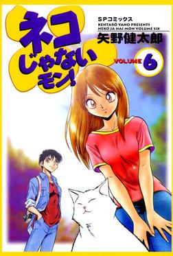 ネコじゃないモン! 6巻-電子書籍