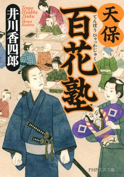天保百花塾-電子書籍