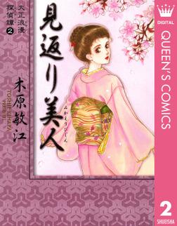 大正浪漫探偵譚 2 見返り美人-電子書籍