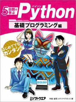 5日間で学ぶPython 基礎プログラミング編-電子書籍