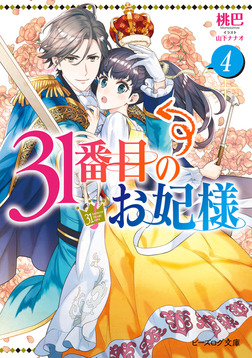 31番目のお妃様 4【電子特典付き】-電子書籍