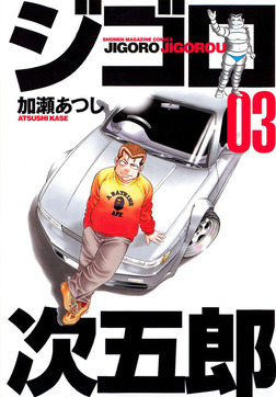 ジゴロ次五郎(3)-電子書籍