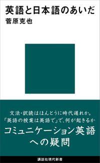 英語と日本語のあいだ(講談社現代新書)