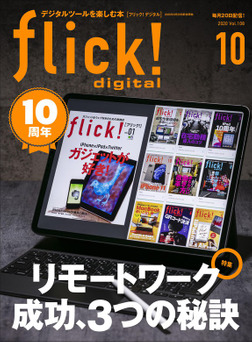 flick! 2020年10月号-電子書籍
