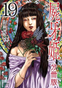 屍牙姫 分冊版 19-電子書籍