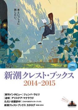 新潮クレスト・ブックス ブックレット2014-2015-電子書籍