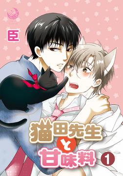 猫田先生と甘味料 1-電子書籍