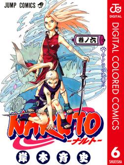 NARUTO―ナルト― カラー版 6-電子書籍