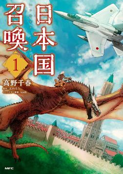 日本国召喚 1-電子書籍
