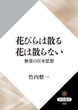花びらは散る 花は散らない 無常の日本思想-電子書籍