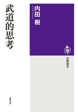 武道的思考-電子書籍