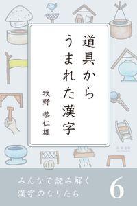 みんなで読み解く漢字のなりたち6 道具からうまれた漢字