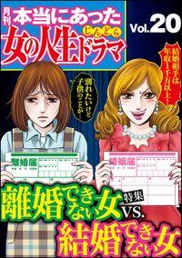 本当にあった女の人生ドラマ離婚できない女VS.結婚できない女 Vol.20