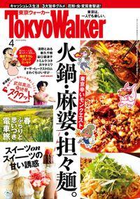 【無料試し読み版】月刊 東京ウォーカー 2019年4月号