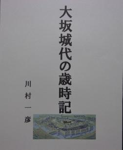 大坂城代の歳時記-電子書籍