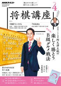NHK 将棋講座 2020年4月号
