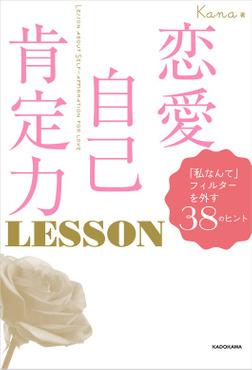 恋愛自己肯定力 LESSON 「私なんて」フィルターを外す38のヒント-電子書籍