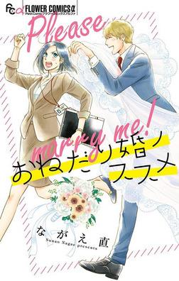 おねだり婚ノススメ-電子書籍