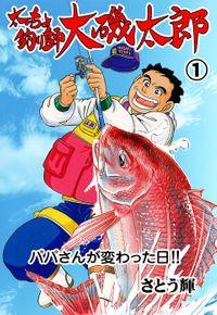 太っちょ釣り師大磯太郎 1