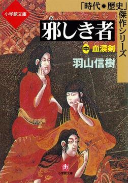 邪しき者(中) 血涙剣(小学館文庫)-電子書籍