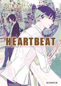 〈HEART〉シリーズ