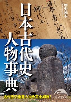 日本古代史人物事典-電子書籍