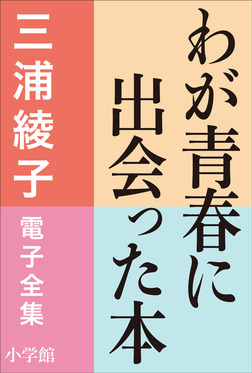 三浦綾子 電子全集 わが青春に出会った本-電子書籍