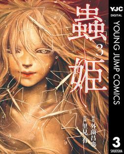 蟲姫 3-電子書籍