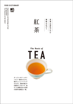 FOOD DICTIONARY 紅茶-電子書籍