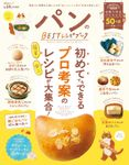 晋遊舎ムック パンのBESTレシピブック