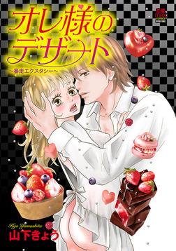 オレ様のデザート~暴走エクスタシー~ 10-電子書籍