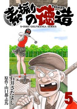 石井さだよしゴルフ漫画シリーズ 素振りの徳造 5巻-電子書籍