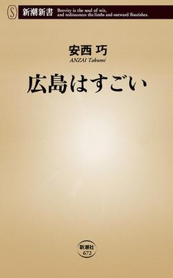 広島はすごい-電子書籍