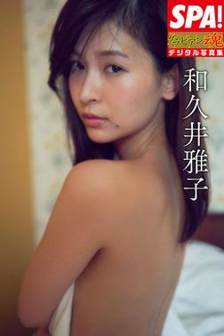 SPA!グラビアン魂デジタル写真集 和久井雅子-電子書籍
