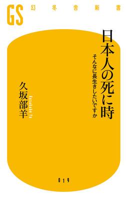 日本人の死に時 そんなに長生きしたいですか-電子書籍
