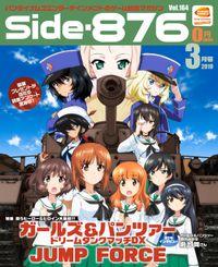 Side-876 2019年3月号 Vol.164