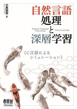 自然言語処理と深層学習 C言語によるシミュレーション-電子書籍