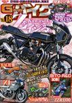 G-ワークス バイク Vol.18