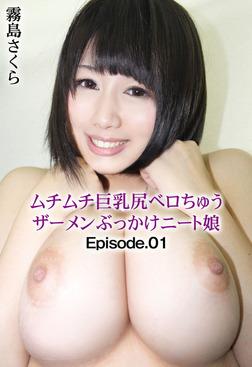 ムチムチ巨乳尻ベロちゅうザーメンぶっかけニート娘 霧島さくら Episode.01-電子書籍